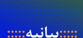 بازداشت غیر قانونی بانوان نسرین ستوده و زینب طاهری را محکوم می کنیم