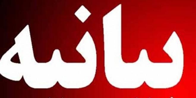 بیانیه اعضای شورای مرکزی جبهه ملی ایران