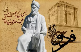 فردوسی به منزله پدر ملت ایرانست
