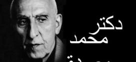 تکریم مصدق، در پنجاهمین سالگرد در گذشت آن بزرگ مرد تاریخ ایران