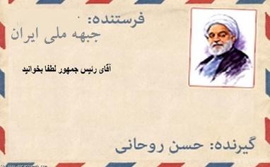 نامه سرگشاده جبهه ملی ایران به ریاست جمهوری