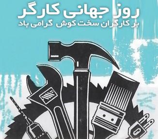 بیانیه جبهه ملی ایران به مناسبت روز کارگر