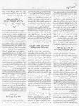 صفحه چهارم