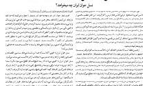 نشریه پیام جبهه ملی ایران شماره ۱۸۶