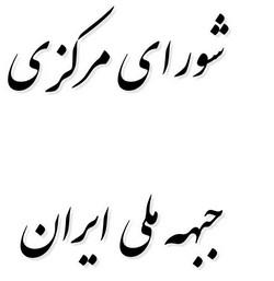 جلسه شورای مرکزی جبهه ملی ایران تشکیل شد