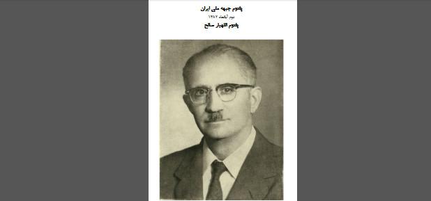 گزارش پلنوم الهیار صالح- 1382