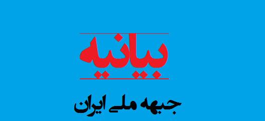 خشونت و بد رفتاری با زندانیان سیاسی را محکوم می کنیم