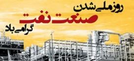 بیانیه جبهه ملی ایران به مناسبت ۲۹ اسفند