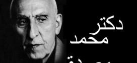 یاد و نام دکتر محمد مصدق را گرامی میداریم