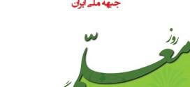 روز معلمان ایران زمین گرامی باد