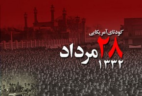 ۲۸ مرداد ، مسبب اصلی سیه روزی های ملت ایران