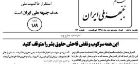 نشریه پیام جبهه ملی ایران شماره ۱۸۹