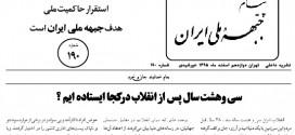 نشریه پیام جبهه ملی ایران شماره ۱۹۰
