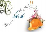 روز کارگر جبهه ملی ایران
