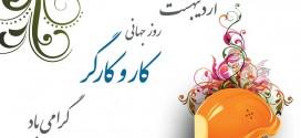 یازدهم اردیبهشت روز جهانی کارگر را به کارگران شرافتمند ایران تبریک می گوییم