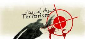 خشونت و تروریسم را محکوم می کنیم
