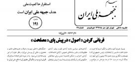 نشریه پیام جبهه ملی ایران شماره ۱۹۱