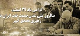 روز ملی شدن صنعت نفت ایران به دست مصدق بزرگ خجسته باد