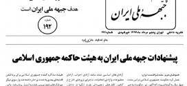 نشریه پیام جبهه ملی ایران شماره ۱۹۲