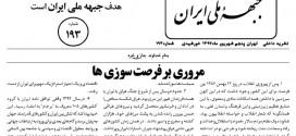 نشریه پیام جبهه ملی ایران شماره 193 مهر ماه 1397