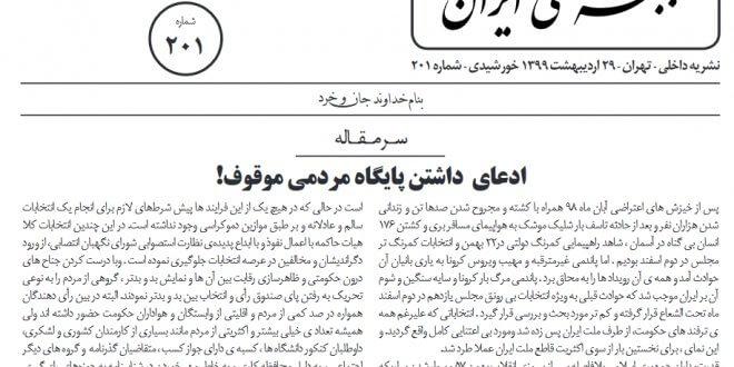 نشریه پیام جبهه ملی ایران  شماره ۲۰۱ به تاریخ ۲۹ اردیبهشت ۱۳۹۹