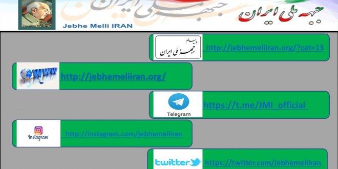 رسانه های جبهه ملی ایران