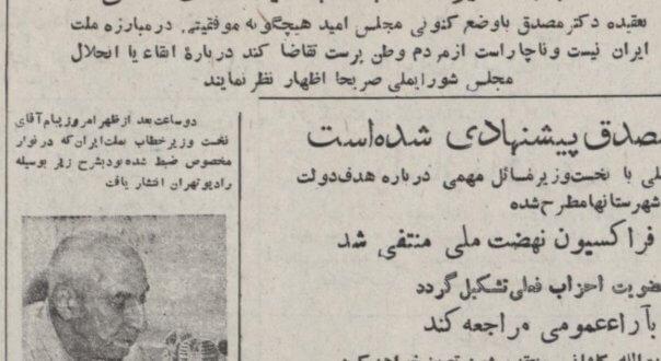 دکتر مصدق در پیام رادیویی ۵ مرداد ۱۳۳۲ در خصوص  رفراندم به ملت ایران: