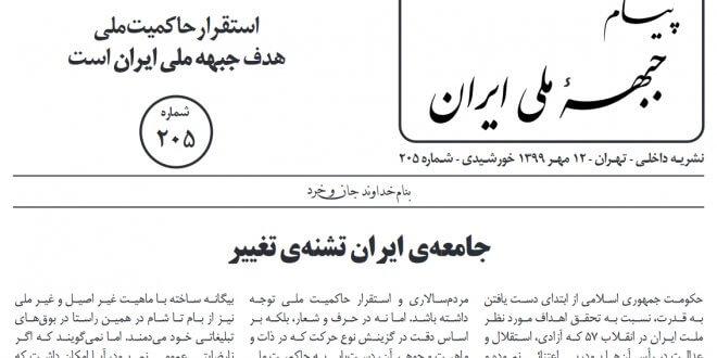 نشریه پیام جبهه ملی ایران شماره ۲۰۵ به تاریخ ۱۲ مهر۱۳۹۹