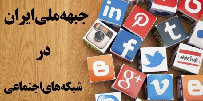 جبهه ملی ایران در شبکههای اجتماعی