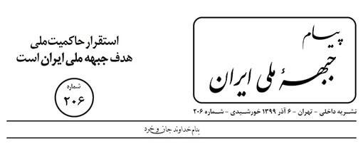 نشریه پیام جبهه ملی ایران شماره ۲۰۶ به تاریخ ۶ آذر۱۳۹۹