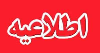 اطلاعیه روابط عمومی جبهه ملی ایران