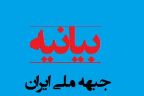 کشتار مردم مظلوم خوزستان را متوقف کنید