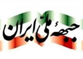 اساسنامه جبهه ملی ایران مصوب سی و یکم اردیبهشت ۱۳۹۸