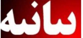سالروز خیانتی بزرگ به ملت ایران