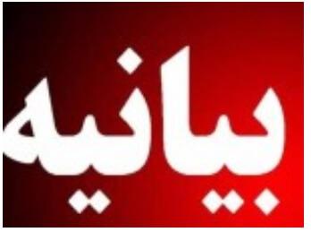 اطلاعیه جبهه ملی ایران: لغو عضویت دکتر سید حسن امین در جبهه ملی ایران