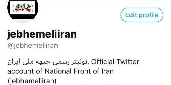 اطلاعیه کمیته روابط عمومی جبهه ملی ایران