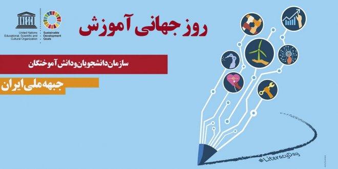 بیانیه سازمان دانشجویان و دانش آموختگان جبهه ملی بمناسبت روز جهانی آموزش