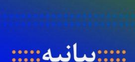 رنج نامهای برای زن افغان