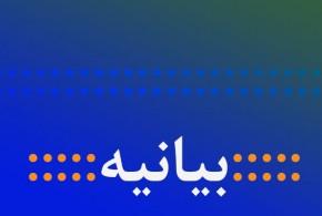 جبهه ملی ایران در انتخابات نمایشی شرکت نمی کند
