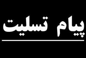تسلیت خدمت جناب آقای علی کمالی