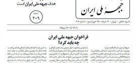 نشریه پیام جبهه ملی ایران شماره ۲۰۹ به تاریخ۱۲ خرداد ۱۴۰۰