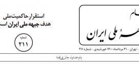 نشریه پیام جبهه ملی ایران شماره ۲۱۱ به تاریخ ۲۱ مرداد ۱۴۰۰